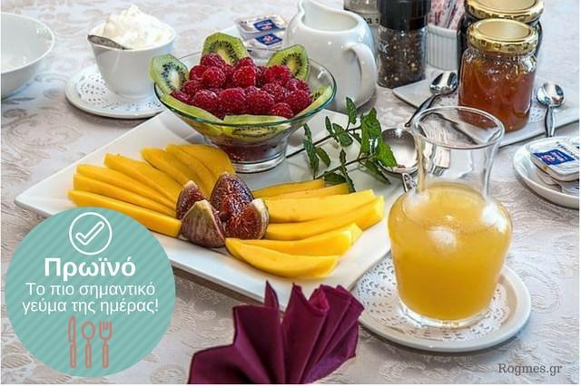 Υγιεινή διατροφή & Πρωϊνό