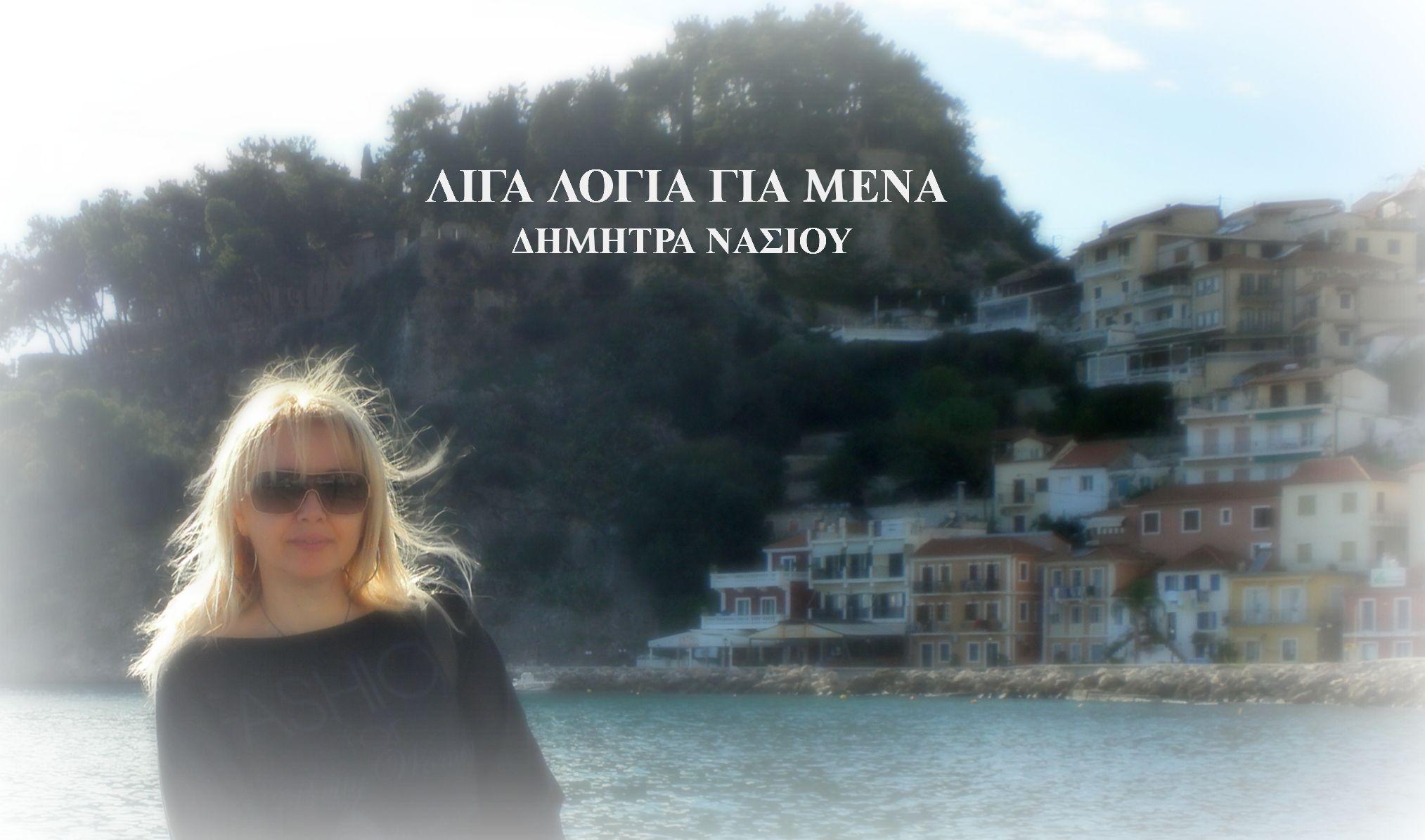 Sxetika Me Mena - Dimitra Nasiou