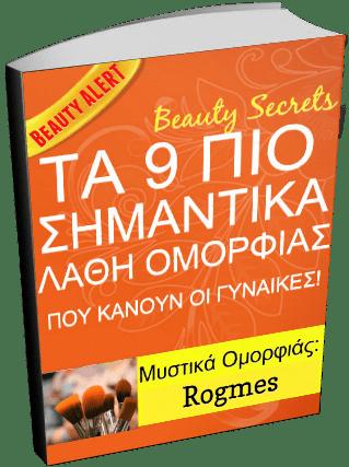 Δωρεάν ebook