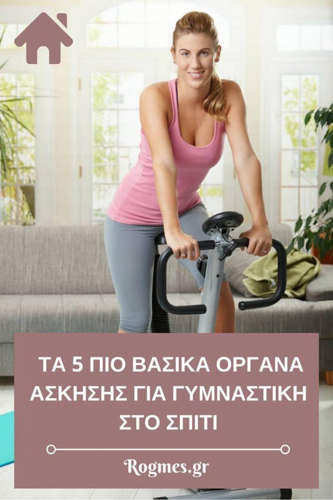 Τα 5 Βασικά Όργανα Άσκησης Για Γυμναστική Στο Σπίτι