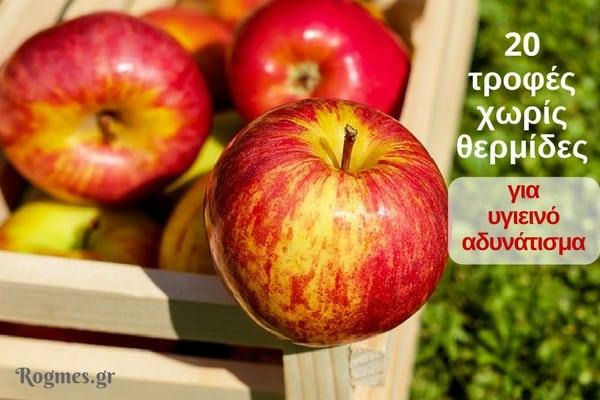 20 τροφές χωρίς θερμίδες