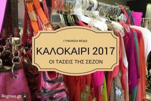 Καλοκαίρι 2017-Γυναικεία-Ρούχα