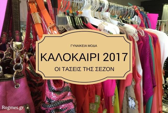 Καλοκαίρι 2017  Οι Τάσεις Της Νέας Σεζόν Για Ανάλαφρα Γυναικεία Ρούχα ebcde71710b