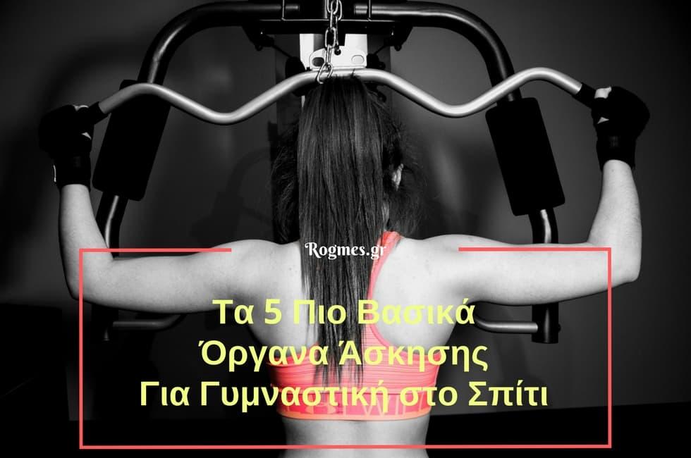 5 Όργανα Άσκησης Για Γυμναστική στο Σπίτι