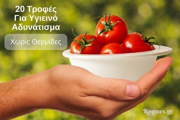 Τροφές χωρίς θερμίδες
