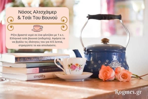 Τσάι του βουνού για το Αλτσχάιμερ