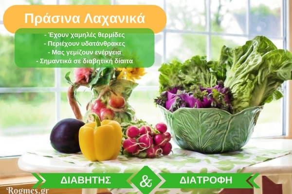 Πράσινα λαχανικά -Διαβήτης και διατροφή