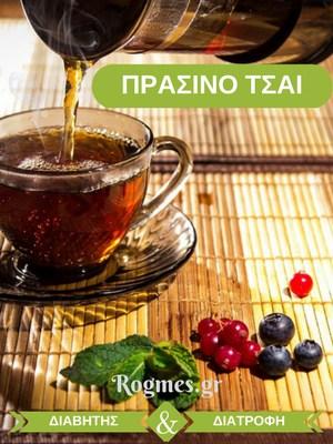Πράσινο τσάι - Διαβήτης και διατροφή