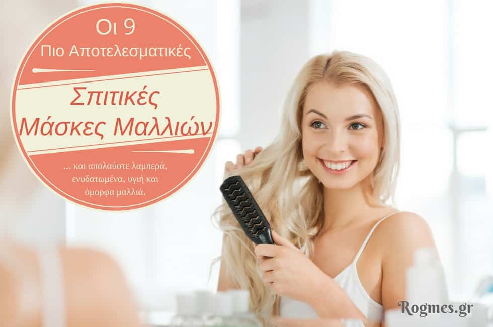 Οι 9 Πιο Αποτελεσματικές Σπιτικές Μάσκες Μαλλιών Για Κάθε Περίπτωση cd5bd9ce5fb