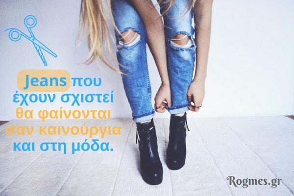 Φθηνά ρούχα-Jeans