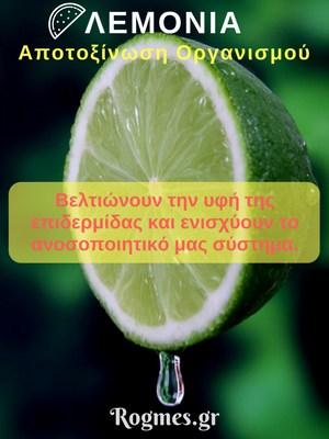 Λεμόνια για φυσική αποτοξίνωση του οργανισμού