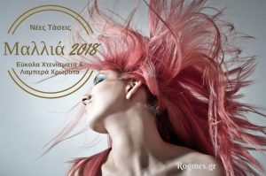 Μόδα μαλλιών 2018 με εύκολα χτενίσματα