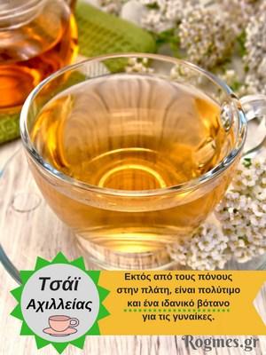 Πόνοι στην πλάτη & τσάϊ αχιλλείας