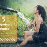 5 Βήματα για τη σωστή φροντίδα του δέρματος