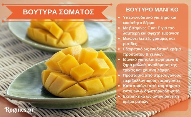Ενυδάτωση σώματος με φυσικά προϊόντα - Βούτυρο μάνγκο