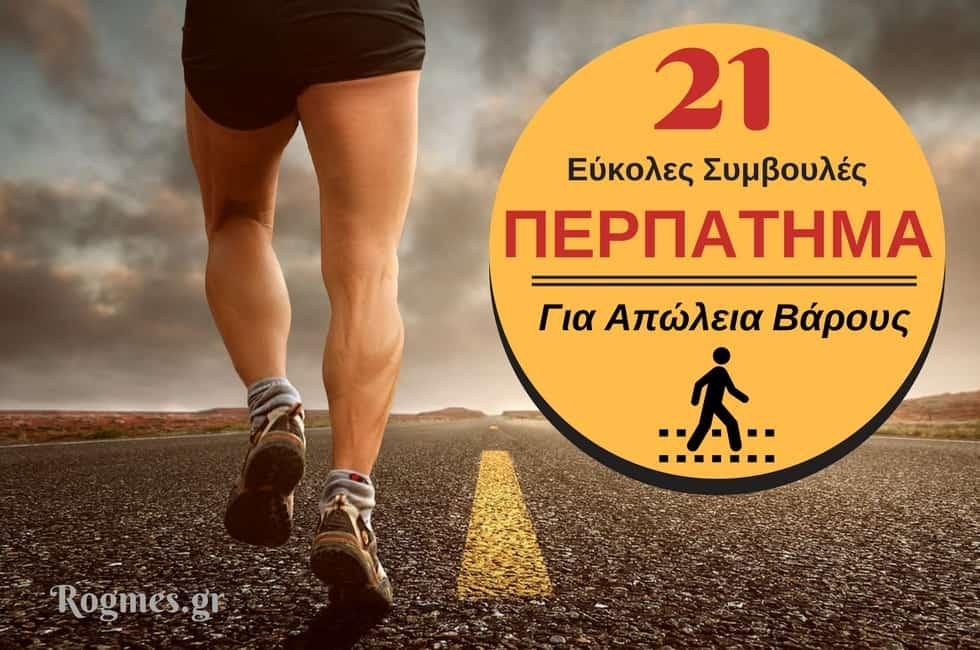 Περπάτημα για απώλεια βάρους
