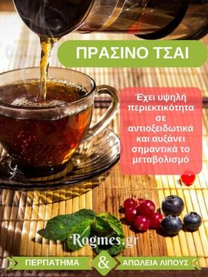 Πράσινο τσάι για περπάτημα και απώλεια λίπους