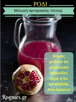 Pomegranates as a juice or smoothie