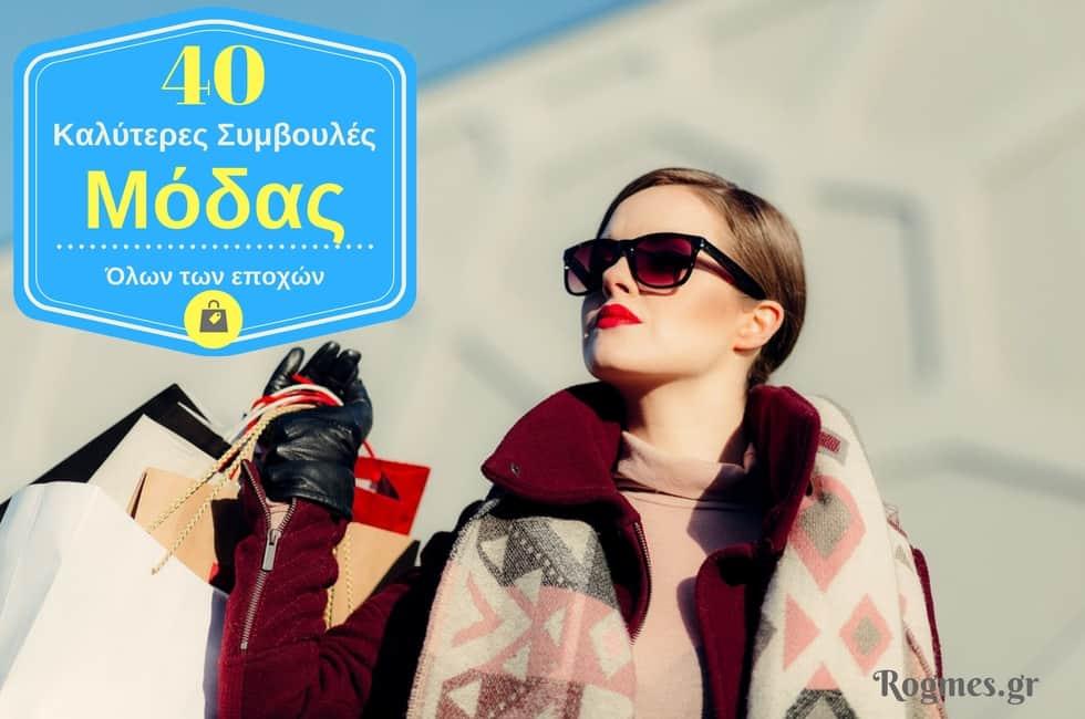 Οι 40 Καλύτερες Συμβουλές Μόδας Όλων Των Εποχών 02dfa16deb0