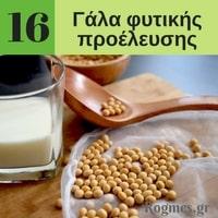 Υγιεινά ροφήματα - Γάλα φυτικής προέλευσης