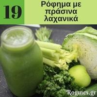 Υγιεινά ροφήματα - Ρόφημα με πράσινα λαχανικά