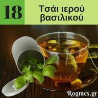Υγιεινά ροφήματα - Τσάι ιερού βασιλικού