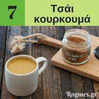 Υγιεινά ροφήματα - Τσάι κουρκουμά