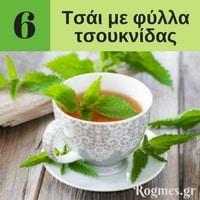 Υγιεινά ροφήματα - Τσάι με φύλλα τσουκνίδας