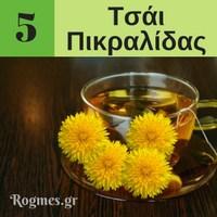 Υγιεινά ροφήματα - Τσάι πικραλίδας