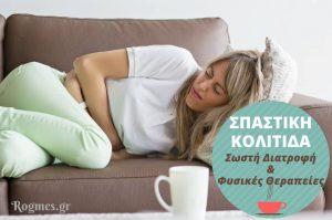 Σπαστική κολίτιδα - φυσικές θεραπείες