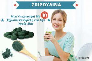 Σπιρουλίνα - Τα οφέλη της υπερτροφής