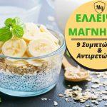 Έλλειψη μαγνησίου - Συμπτώματα & τροφές
