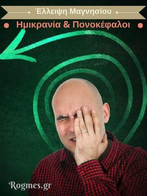 Έλλειψη μαγνησίου & πονοκέφαλος