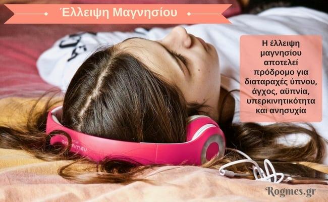 Έλλειψη μαγνησίου συμπτώματα