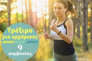 Συμβουλές για τρέξιμο για αρχάριους