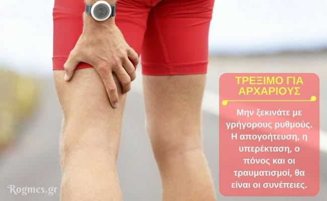Συμβουλές για τρέξιμο & πόνοι