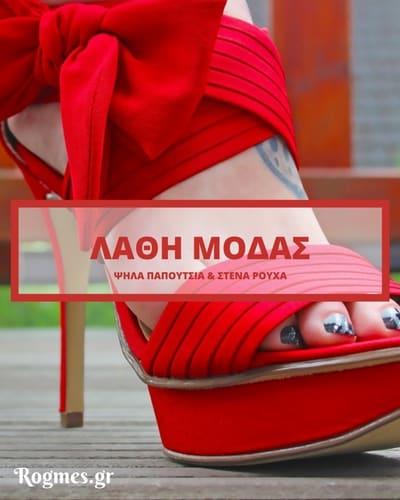 Λάθη μόδας στα παπούτσια