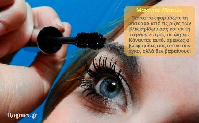 Μακιγιάζ ματιών - Mascara