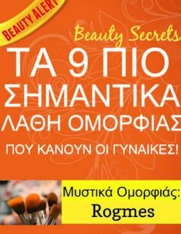 Σημαντικά λάθη ομορφιάς - eBook