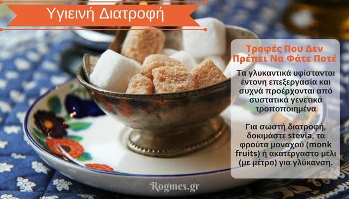 Σωστή διατροφή - υποκατάστατα ζάχαρης