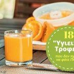 Σωστή διατροφή - 18 τροφές που δεν πρέπει ποτέ να φάτε