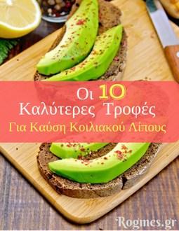 Τροφές για καύση κοιλιακού λίπους - eBook