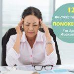 Πονοκέφαλος και ημικρανίες