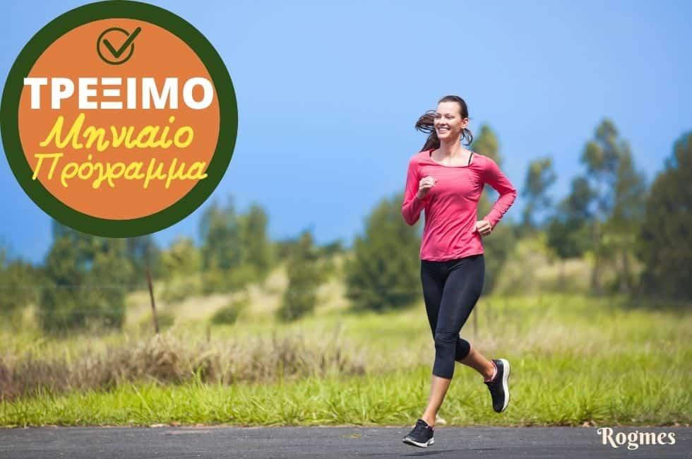 Τρέξιμο Για Αδυνάτισμα Συμβουλές, Μηνιαίο Πρόγραμμα & Διατροφή