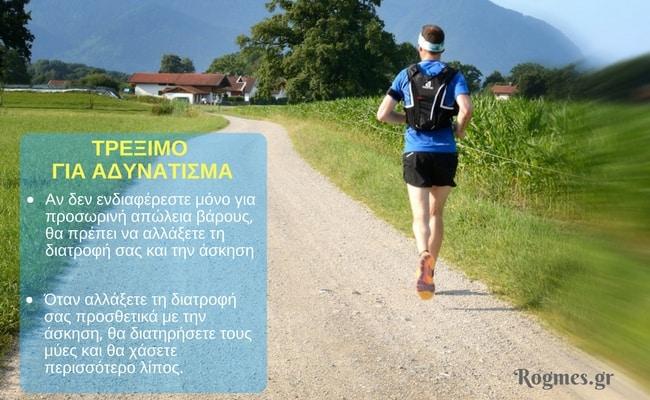 Τρέξιμο για αδυνάτισμα - Πλεονεκτήματα