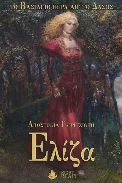 Βιβλίο Λίας Γκιριτζιώτη - Ελίζα