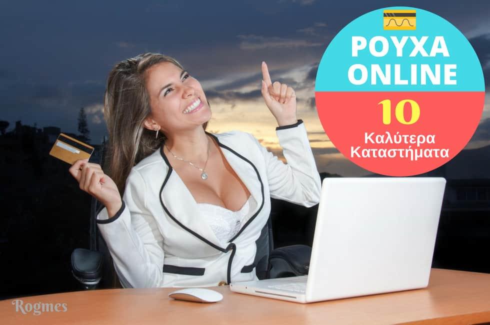 4a462c2fcd Ρούχα Online  Τα 10 Καλύτερα Καταστήματα Ρούχων Στο Ίντερνετ