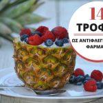Τροφές ως αντιφλεγμονώδη φάρμακα
