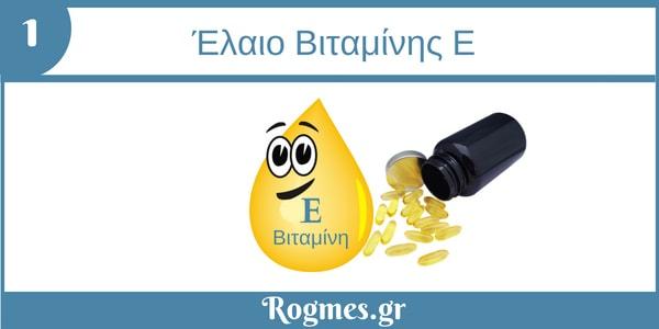 Έλαιο βιταμίνης Ε_1