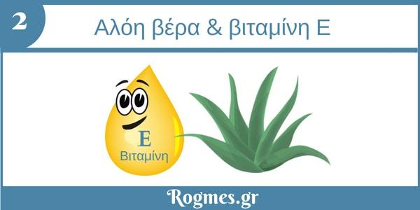 Bιταμίνη Ε και αλόη βέρα